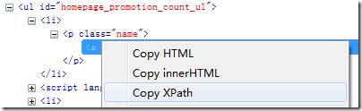 firebug_copy_xpath