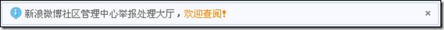 吐槽一下新浪微博网页版的UI设计
